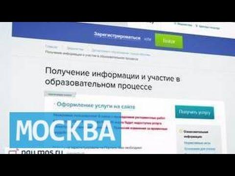"""В электронный дневник московских школьников добавили функцию """"Записка от родителей"""""""
