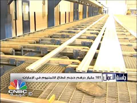 برنامج جلسة الأعمال/ 101 مليار درهم حجم قطاع الألمنيوم في الإمارات