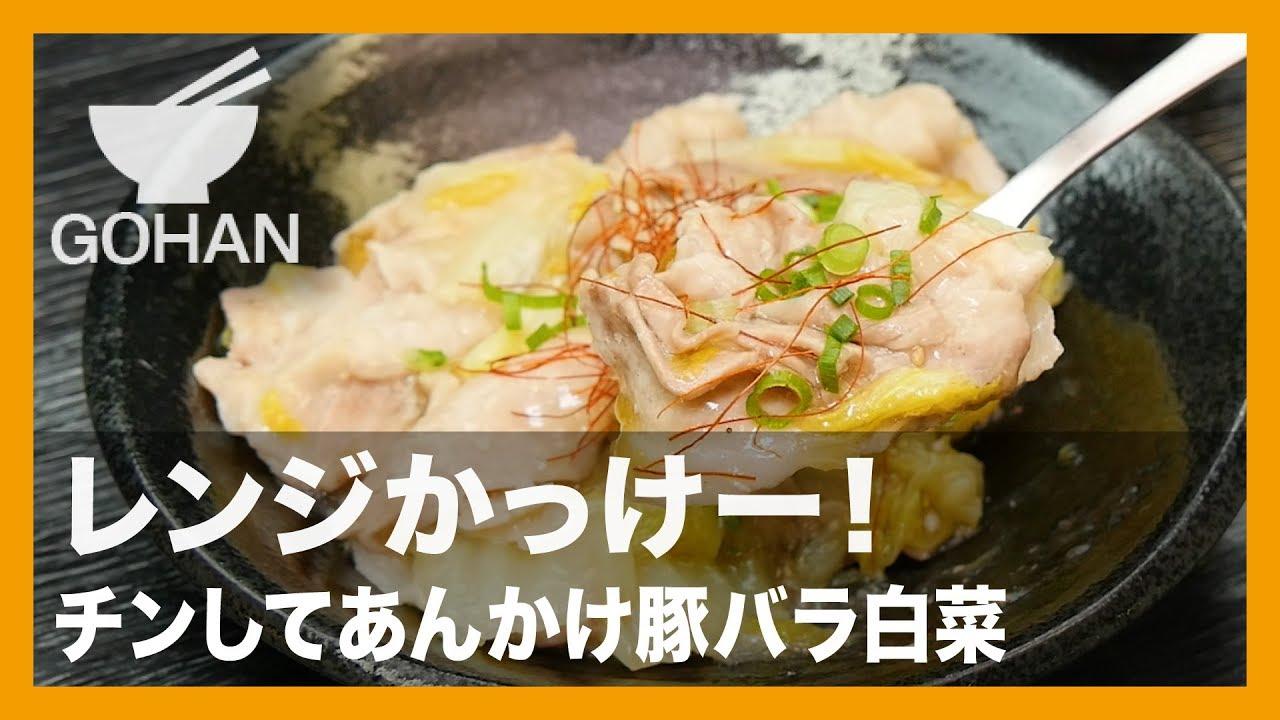 簡単レシピ レンジかっけー チンしてあんかけ豚バラ白菜 の作り方