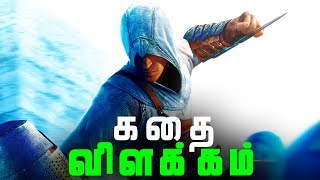 Assassins Creed 1 Full Story - Explained in Tamil (தமிழ்)