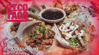 Rico Taco - мексиканский ресторан в Хошимине, очень острая еда