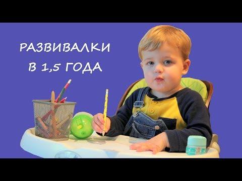 Занятия с ребенком в 1,5 года \ Чему научить ребенка в полтора года