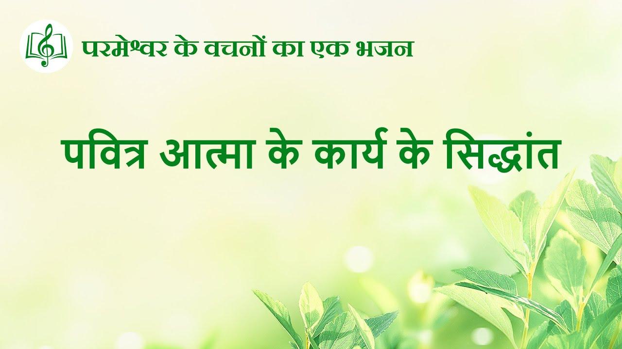 पवित्र आत्मा के कार्य के सिद्धांत   Hindi Christian Song With Lyrics