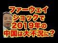 【石平×大高未貴】ファーウェイショックで2019年の中国は大不況_!日本への影響は_! 【ファーウェイショック】