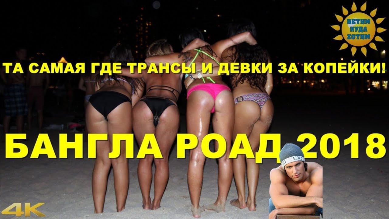 фото проституток тхукета реальные