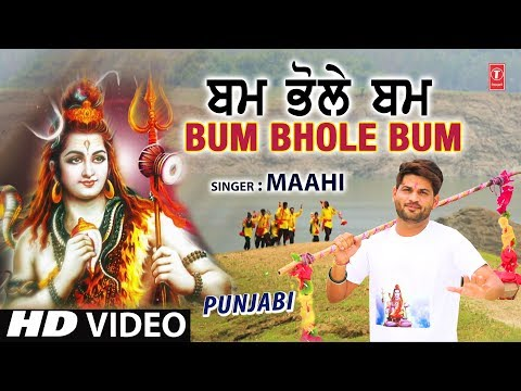 Bum Bhole Bum I New Latest Punjabi Kanwar Bhajan I MAAHI, Full HD Video Song I T-Series Bhakti Sagar