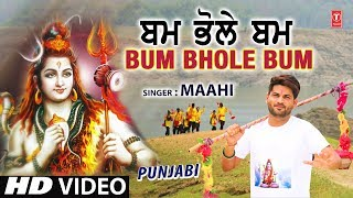 Bum Bhole Bum I New Latest Punjabi Kanwar Bhajan I MAAHI, Full HD Song I T Series Bhakti Sagar