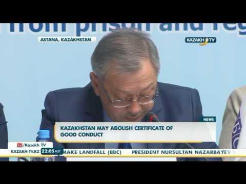 В Казахстане могут отменить справку о судимости - Kazakh TV