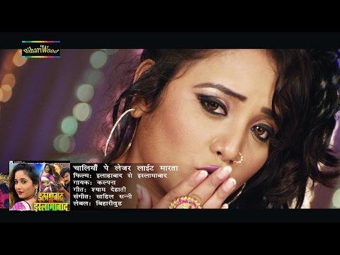 चोलिये पे लेज़र लाइट मारता - Choliye Pe Laser Light Marata - Kalpana - Bhojpuri Hot New Song 2016