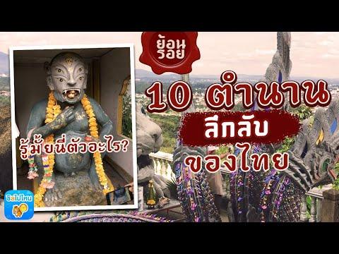 10 ตำนานลึกลับ ของไทย รู้จักมั้ย แมงสี่หูห้าตา!