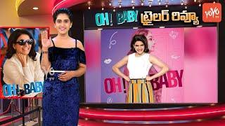 Oh Baby Trailer Review & Reaction Samantha Akkineni Naga Shaurya Nandini Reddy YOYO TV