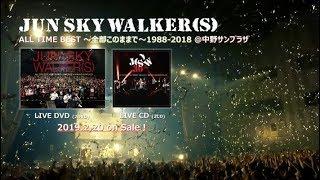 JUN SKY WALKER(S) ALL TIME BEST~全部このままで~@中野サンプラザ 2/20...
