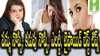 Toothache, Stomach Pain,  Allergy Problem, Typhoid Best Health Tips in Telugu | Health India Telugu