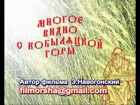 Легенда о Кобыляцкой горе династия царей Романовых