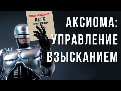 """Автоматизация судебных процессов. Претензионная и судебная работа в """"АКСИОМА:Управление взысканием"""""""