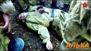 отечественная война Фильм Алька