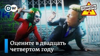 """Путин готовит новые шутки в триллере """"Джокер 2019"""" – """"Заповедник"""", выпуск 95, сюжет 1"""