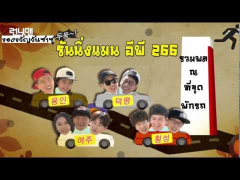 รันนิ่งแมน อีพี 266 ซับไทย / เรซจุดพักรถ