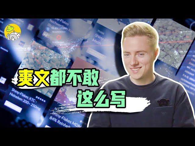 18岁少年明网贩毒狂赚千万,4年后出狱,藏起来的比特币已增值150倍|魔幻现实纪录片《暗网青年毒枭》
