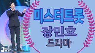 미스터트롯 장민호 드라마 강북구민회관 by 2018 직…