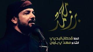 برز محمد - قحطان البديري