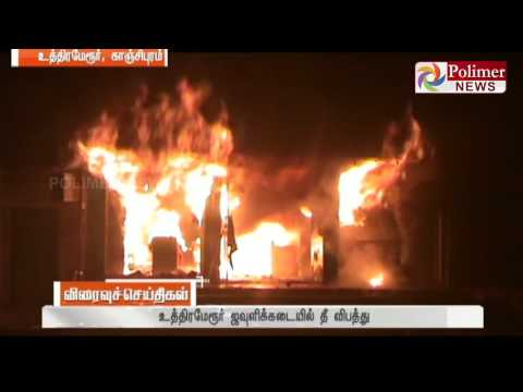 Kancheepuram : Fire Accident at Textile shop; 1 Crore worth garments were ashed | Polimer News