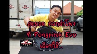 """สุดยอด ดอกลำโพง ที่ Pongpitak Evo เลือกใช้ """" ขายโคตรดี """" มีจำหน่ายทั่วประเทศ"""
