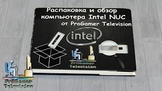 Распаковка и обзор компьютера Intel NUC