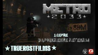 """METRO 2033, мультфильм, 1 эпизод """"Зарождение легенды"""" TrueRostFilms."""