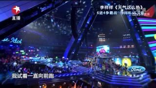 【高清】Chinese Idol中国梦之声总决选梦想之夜130825:李祥祥vs艾菲