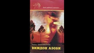 Vijdon Azobi   Amina Shanliko'g'li  1 qism