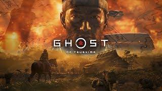 Ghost of Tsushima - Road to E3 2018