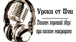 Уроки от Ичи - Хороший звук на плохом микрофоне - Adobe Audition 3.0