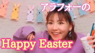 野呂佳代と同い年の友達との休日動画です!普段の私とスタイリストの友達との会話、そしてHappy Easterとは⁉︎....という日常動画です❤️ そして、お外に出られない時、 ...