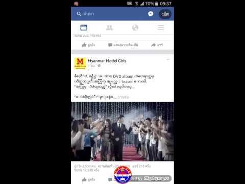 Myanmar font Lollipop 5.1.1 ေန 6.0.1 အတြက္ျမန္ေဖာင့္