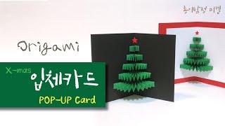 [크리스마스 팝업카드 만들기] Christmas Pop…