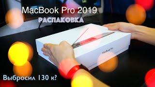 печатная машинка за 130 000. Купил MacBook Pro 2019 - распаковка