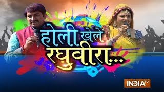 Holi Khele Raghuveera with Manoj Tiwari and Malini Awasthi - India TV Exclusive