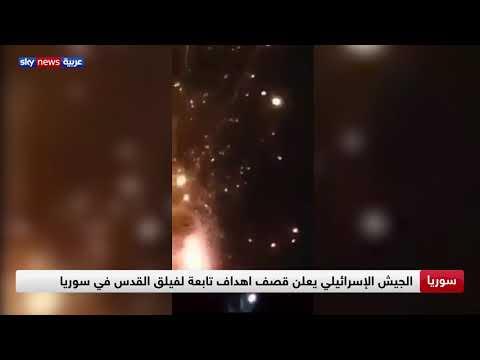 الجيش الإسرائيلي يقول إنه شن الضربات في سوريا لمنع هجمات إيرانية بالطائرات المسيّرة  - نشر قبل 7 ساعة