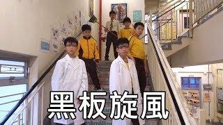 Publication Date: 2018-03-16 | Video Title: 小小科學家究極發明 -  黑板旋風 !!!!!!!!!!!!