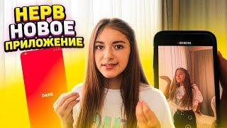 Бомба Новое ПРИЛОЖЕНИЕ НЕРВ Приложение в тик ток Liza Nice