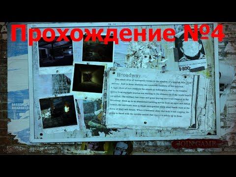 No More Room in Hell №4 - Опять Broadway (Мы Сможем!)