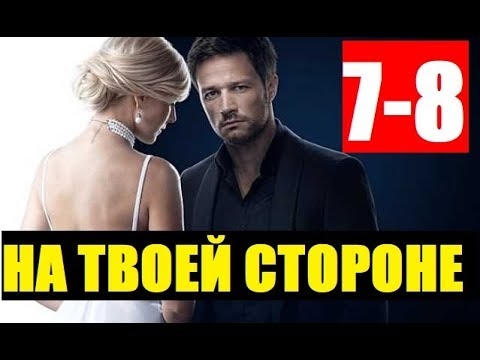 НА ТВОЕЙ СТОРОНЕ 7, 8СЕРИЯ (сериал 2019) Анонс и дата выхода