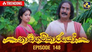 Nadagamkarayo Episode 148 || ''නාඩගම්කාරයෝ'' || 13th August 2021 Thumbnail