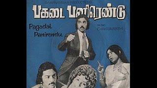 Pagadai Panirendu Tamil Full Movie |  Kamal Haasan | Sripriya | Y G Mahendra | Star Movies