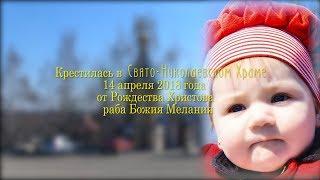 Крещение Мелании _ 2018...
