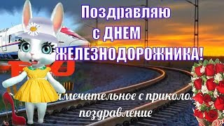 Прикольные поздравления с днем железнодорожника в День Железнодорожника