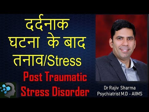 What is Post Traumatic Stress Disorder - In Hindi by Dr Rajiv Sharma Psychiatrist