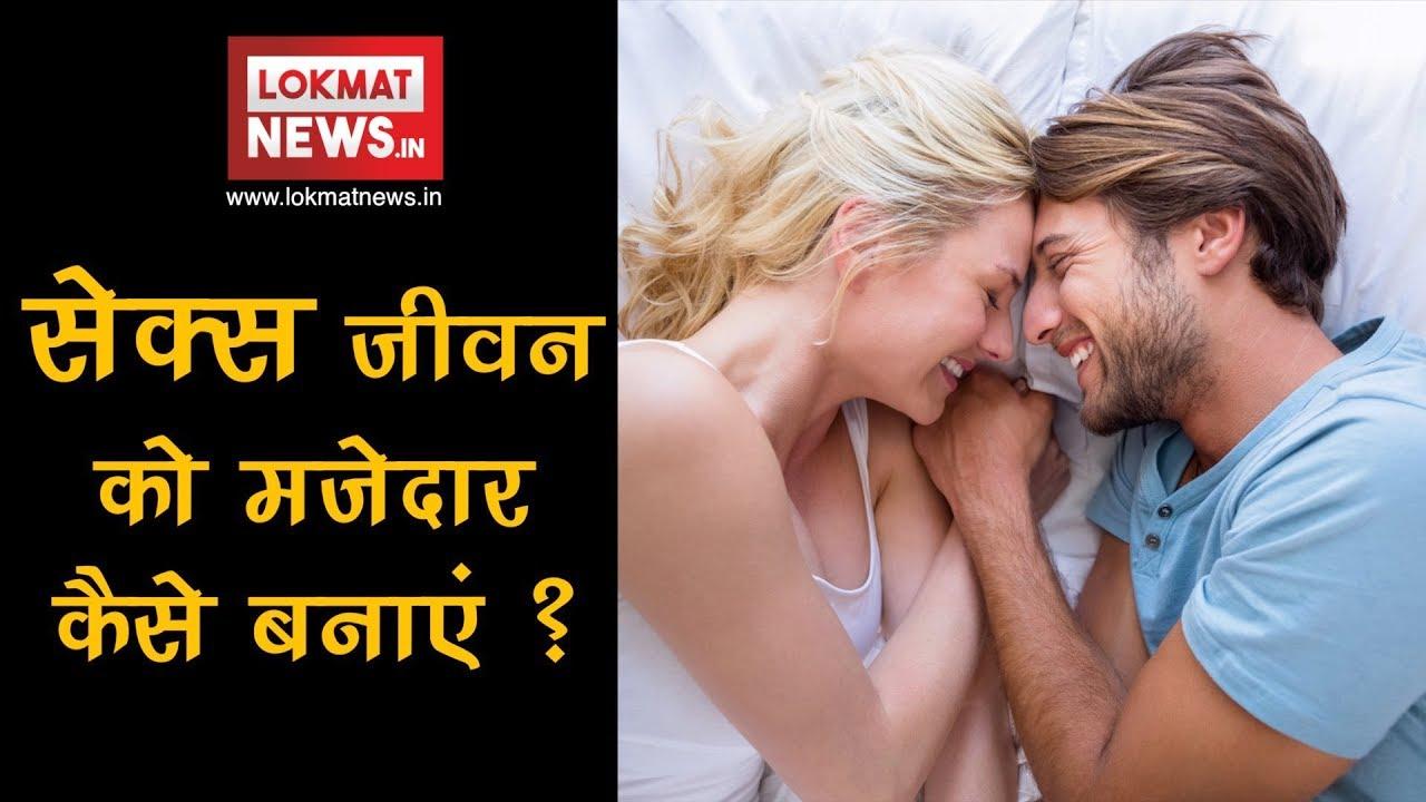 सेक्स जीवन को मजेदार कैसे बनाएं ?   How To do Better Sex    #ApkiSehatApkeHath