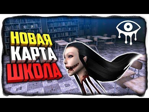 НОВАЯ КАРТА В ГЛАЗАХ УЖАСА! ✅ Eyes - The Horror Game в ШКОЛЕ!